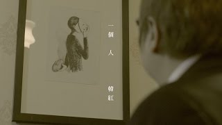韓紅 Han Hong - 一個人 MV [Official] [官方]