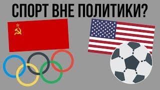 Спорт вне политики ?