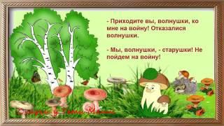 Русская народная сказка Война грибов Сказки для детей