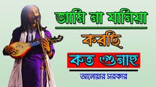 আমি না যানিয়া করছি কত গুনাহ | আনোয়ার সরকার | anwar sarkar | doridro media