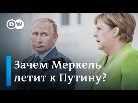 Зачем Меркель летит к Путину на самом деле. DW Новости (10.01.2020)