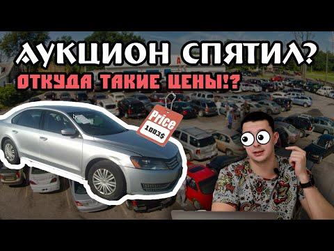 Аукцион IAAI заболел? Или сейчас реально надо покупать авто из США?
