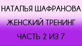 Наталья Шафранова Женский тренинг 2 из 7