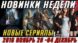 Новые сериалы недели (2016 Ноябрь 28-04 Декабрь)  / Выход новых сериалов 2016