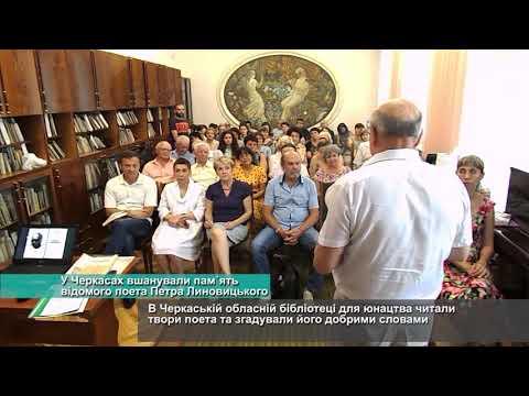 Телеканал АНТЕНА: У Черкасах вшанували пам᾽ять відомого поета Петра Линовицького