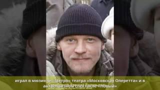 видео Актер Алексей Серебряков