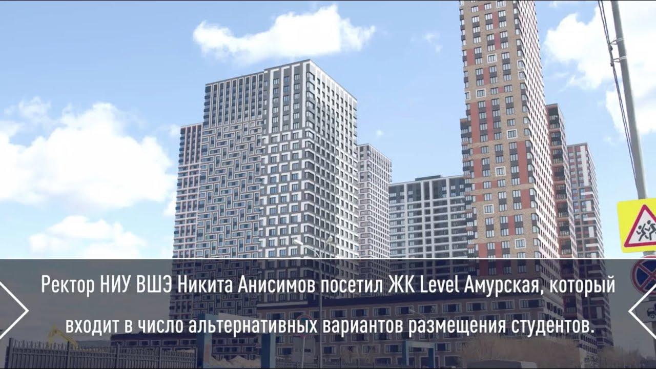 Ректор НИУ ВШЭ Никита Анисимов посетил ЖК Level Амурская