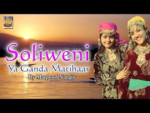 Soliweni Ya Ganda Matihaar || Album Name: Aay Sabah