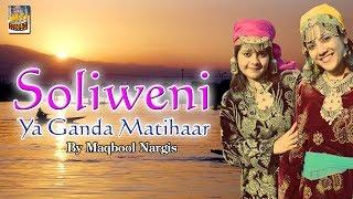 Video Soliweni Ya Ganda Matihaar || Album Name: Aay Sabah download MP3, 3GP, MP4, WEBM, AVI, FLV Mei 2018