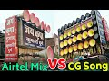 Airtel Tone VS Cg Song - Jay Kripa Dhumal 2018   Benjo Dhumal
