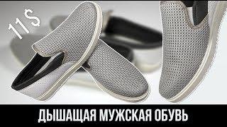 видео Летняя мужская обувь