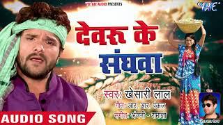 आ गया 2019 का पहला चईता गीत || Devaru Ke Sanghawa || Khesari Lal Yadav  || New Chaita Song 2019