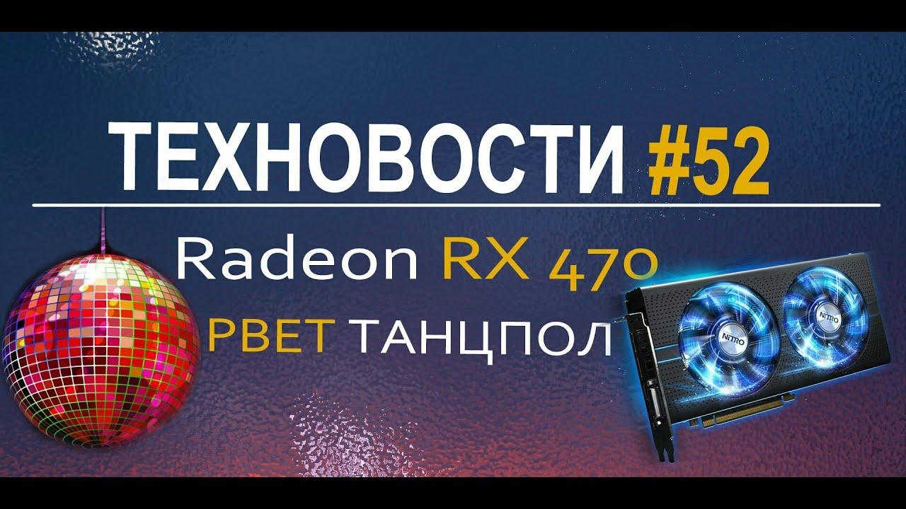 ТехНовости #52 Россыпь RX 470.