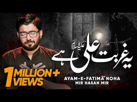 Yeh Gurbat e Ali (as) Hai | Mir Hasan Mir | New Noha Ayam e Fatima (sa) | Video 2018/1439.