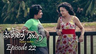 Sakman Chaya | Episode 22 - (2021-01-19) | ITN Thumbnail