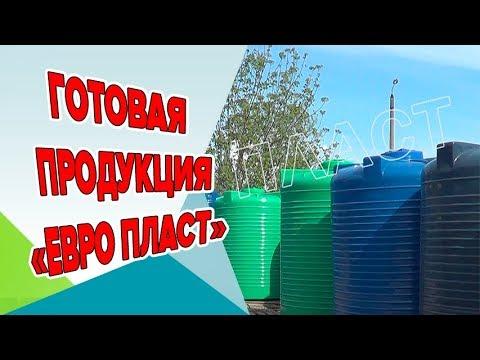 Пластиковые емкости ЕВРО ПЛАСТ