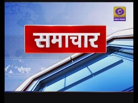 Live... देखें समाचार बुलेटिन @6pm DDNewsMP पर...