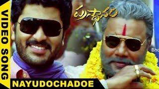 Prasthanam Movie Song -  Nayudochadoe Video Song - Sharvanand,Sai Kumar,Sundeep Kishan,Ruby Pariha