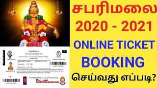 SABARIMALA ONLINE TICKET BOOKING IN TAMIL | SABARIMALA VIRTUAL QUEUE BOOKING 2020-2021 | SABARIMALA