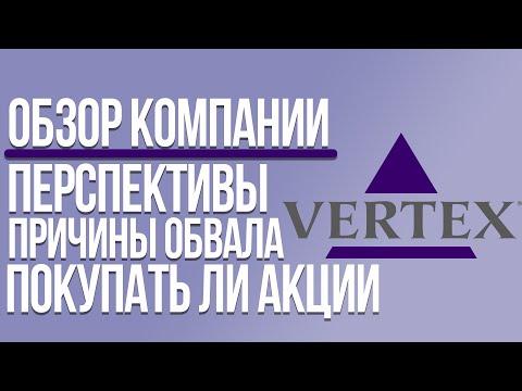 Vertex: причины обвала