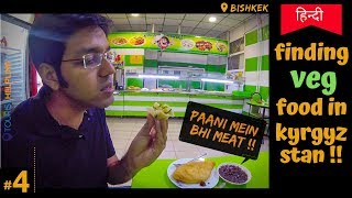 INDIAN VEG TOURIST IN KYRGYZSTAN: First-day challenge on Camera