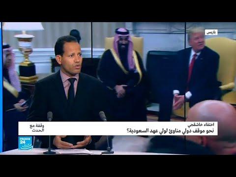 اختفاء خاشقجي.. نحو موقف دولي مناوئ لولي عهد السعودية؟  - نشر قبل 2 ساعة