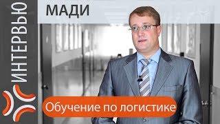 МАДИ | www.sklad-man.ru | Обучение логистике в МАДИ