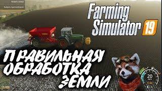 Farming Simulator 19 ► Правильная Прополка и Удобрение полей | GPON in Game