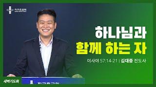[지구촌교회] 새벽기도회 | 2021.08.06.금 | 김대중 전도사