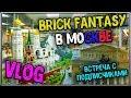 ВЛОГ Brick Fantasy в Москве / LEGO VLOG
