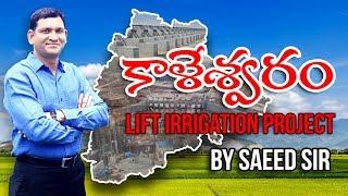 keleshwaram Lift Irrigation Project    My Shine india Academy - Saeed Sir    Telangana