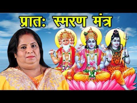 प्रातः स्मरण मंत्र | Brahma Murari | Singer - Pushpa Singh