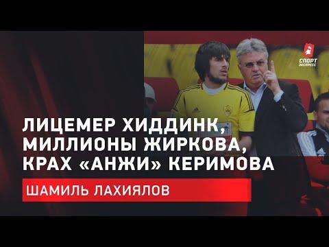 Шамиль Лахиялов: Лицемер Хиддинк / Миллионы Жиркова / Крах «Анжи» Керимова