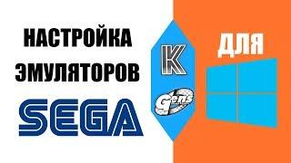 настройка эмуляторов SEGA Genesis/Mega Drive для Windows