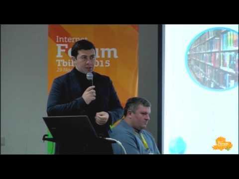 საქართველოს ინტერნეტიზაცია   დისკუსია   Internet Forum Tbilisi 2015