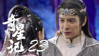 奇星記之鮮衣怒馬少年時 第23集(吳磊、陳翔、張予曦等主演)