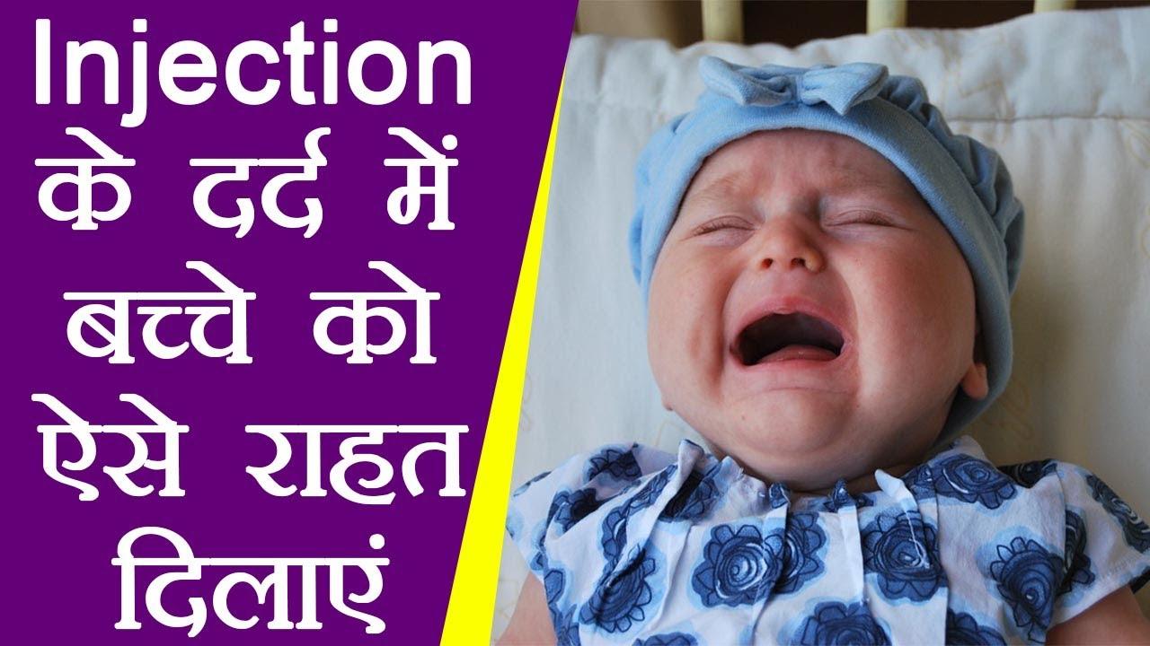Injection Pain Treatment in Children| इंजेक्शन के दर्द से बच्चे को राहत  दिलाएंगे ये उपाय | Boldsky