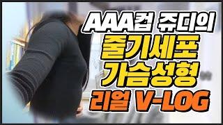 ✨줄기세포 가슴성형 리얼후기✨ 트리플A컵 쥬디의 현재 …
