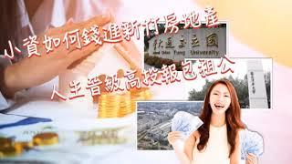 台元包租公養成計劃-總價358萬起 自備30萬立即擁有!(JR House預售屋廣告)