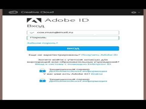 Как зарегистрироваться в Adobe ID?