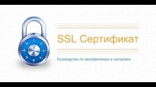 видео Как использовать SSL и HTTPS на WordPress?