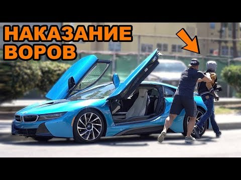 BMW i8 - ЛОВУШКА ДЛЯ ВОРА!