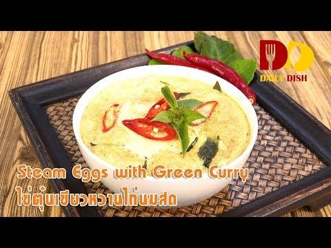 Steam Eggs with Green Curry   Thai Food   ไข่ตุ๋นเขียวหวานไก่นมสด - วันที่ 16 Aug 2019
