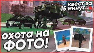 ФОТО ПО АССОЦИАЦИЯМ! - КВЕСТ ЗА 15 МИНУТ В SAMP!
