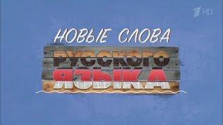 Вечерний Ургант  Новые слова русского языка (14 11 2016)