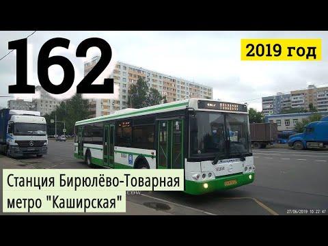 """Автобус 162 Станция Бирюлёво-Товарная - метро """"Каширская"""" - // 27 июня 2019"""