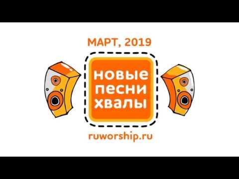 Новые песни хвалы - Март 2019. НОВЫЕ ХРИСТИАНСКИЕ ПЕСНИ