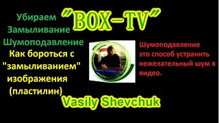 Убираем Замыливание Шумоподавление видео Transpeed X3 Plus / A95X F3 Air Прошивка BOX Android 9.0