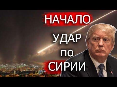 Трамп отдал приказ и США нанесли удары по Сирии Видеообращение к России