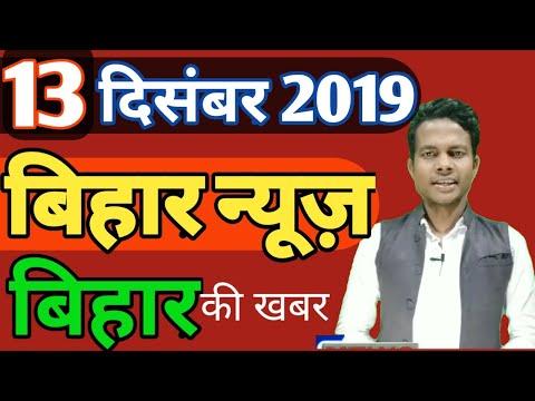 13 december 2019 : Top 20 News of Bihar | seemanchal news | mithilanchal news | magadh | bihar news,